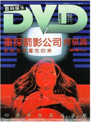 DVD导刊电子数码科技期刊