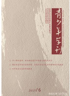 青少年学刊杂志2018年03期投稿论文目录