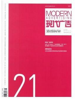 现代广告杂志征收广告类论文