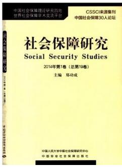 社会保障研究杂志征收劳动与社会保障方向论文