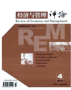 经济与管理评论杂志征收中级经济师论文