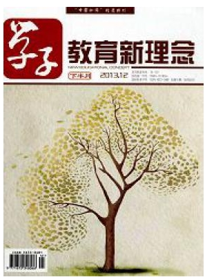 学子(教育新理念)教育杂志发表