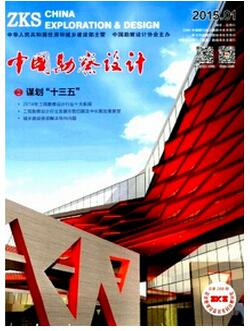 中國勘察設計雜志征收勘察類論文