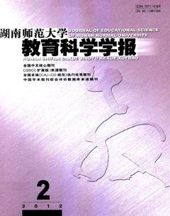 《湖南师范大学教育科学学报》学报征稿