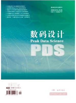 数码设计国家级科技期刊