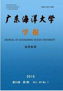 《广东海洋大学学报》