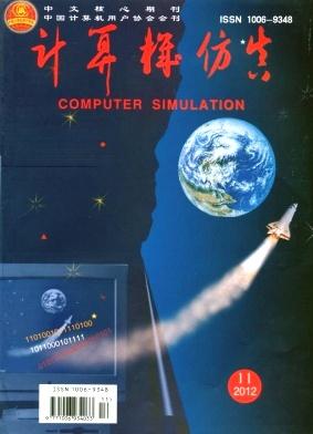 核心期刊《计算机仿真》电子信息中文核心期刊投稿