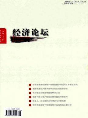 经济论坛河北省经济期刊