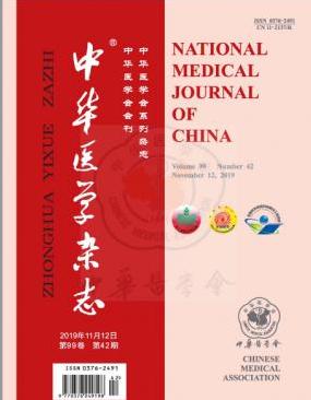 中华医学杂志是核心期刊吗