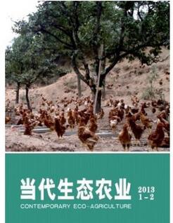 当代生态农业杂志征收农业类论文