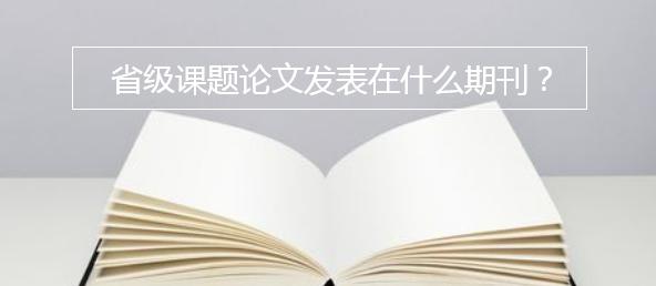 省级课题论文发表在什么期刊
