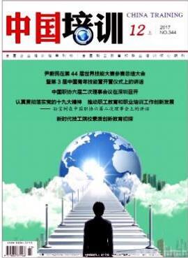 中国培训杂志2018年03期征收论文目录查询