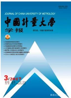 中国计量大学学报杂志征收论文格式要求