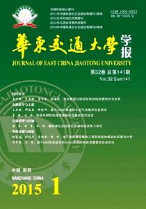 《华东交通大学学报》