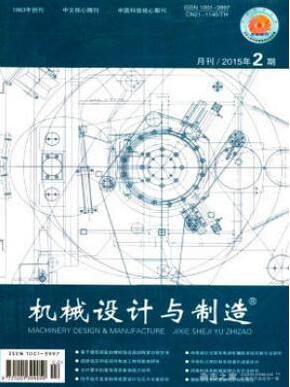 机械设计与制造杂志