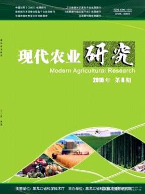 现代农业研究期刊投稿须知
