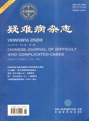 《疑难病杂志》中国医学核心期刊投稿