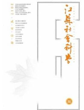 江苏社会科学杂志征收论文字体要求