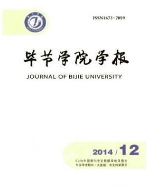 贵州工程应用技术学院学报杂志论文字体要求
