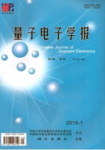 《量子电子学报》