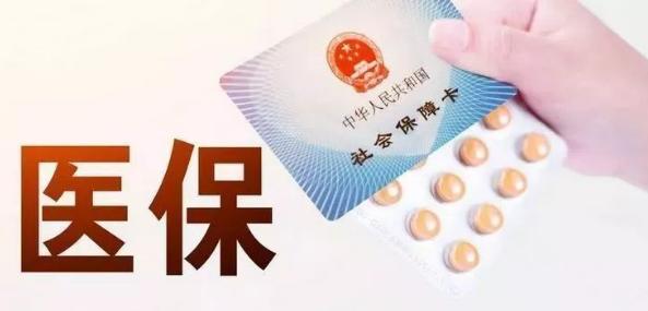 湖南省城乡居民基本医疗保险参保人员满意度研究