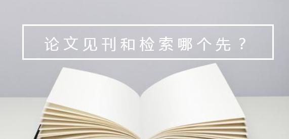 论文见刊和检索哪个先