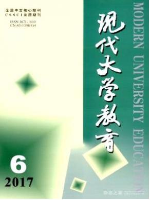 现代大学教育双核心期刊