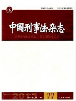 中国刑事法杂志征收刑事类论文