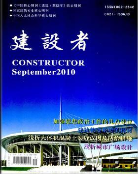 《建设者》政治法律期刊征稿