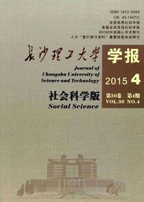 《长沙理工大学学报》
