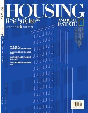 住宅与房地产杂志2018年11期投稿论文目录