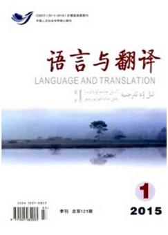 語言與翻譯