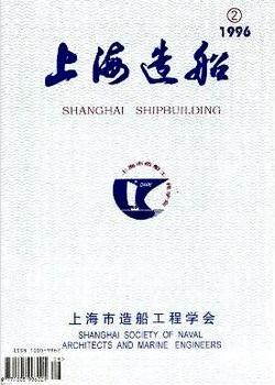 上海造船船舶工业期刊