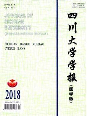 核心期刊四川大学学报.医学版.杂志2018年06期职称论文目录