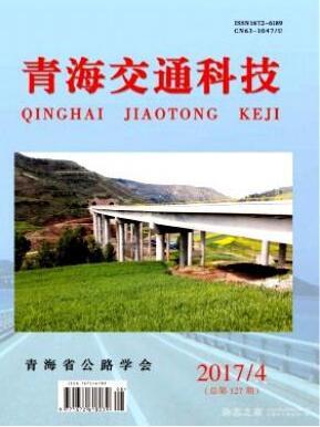 青海交通科技杂志交通管理人员投稿论文