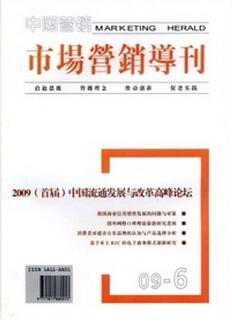 市场营销导刊杂志征收市场营销类论文
