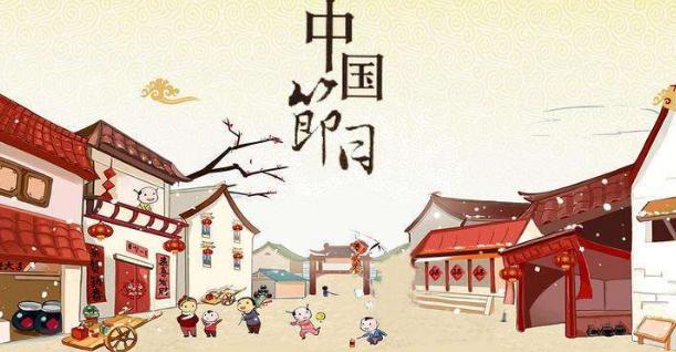 中国传统节日的传承现状分析及发展对策研究