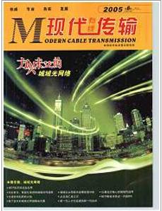 现代有线传输光通信技术期刊