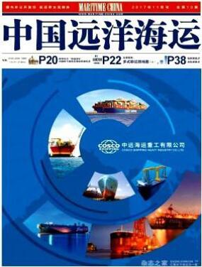 中国远洋海运杂志2018年07期投稿论文目录查询