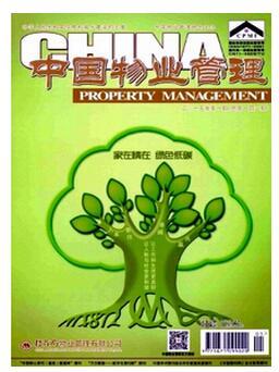 中国物业管理杂志征收物业类论文