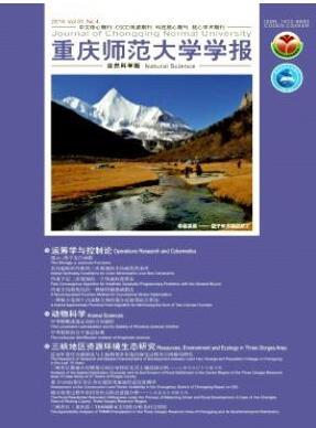 重庆师范大学学报(自然科学版)杂志教学职称论文格式