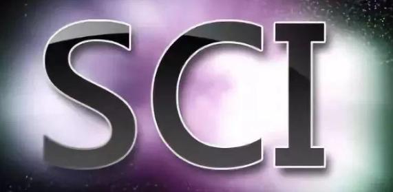 国内sci期刊有哪些