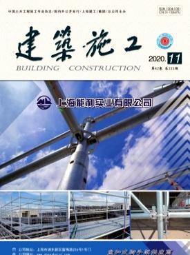 建筑施工期刊是国家级吗