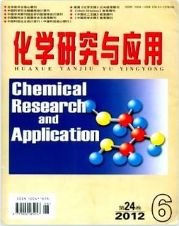 《化学研究与应用》