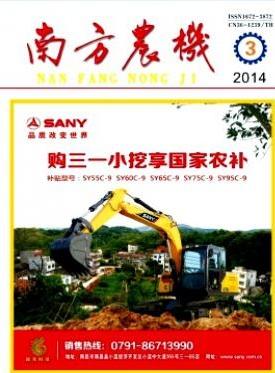南方农机江西省农业机械杂志