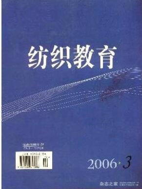 纺织教育杂志国家级论文投稿格式