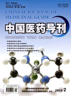 核心期刊《中国医药导刊》医学核心期刊火热征稿中