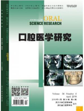 核心期刊口腔医学研究杂志2018年09期投稿论文目录