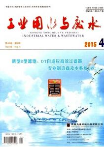 《工业用水与废水》