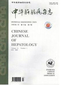 《中华肝脏病杂志》